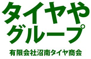 タイヤやグループは、千葉県北西部のタイヤ専門店です。大型トラックから乗用車までタイヤの事はお任せ下さい。